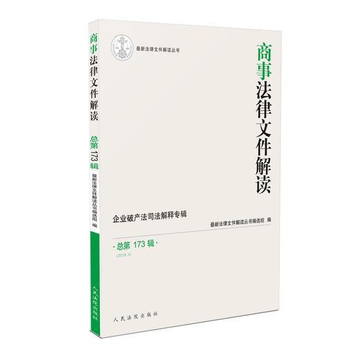 商事法律文件解读(2019年第5辑,总第173辑)