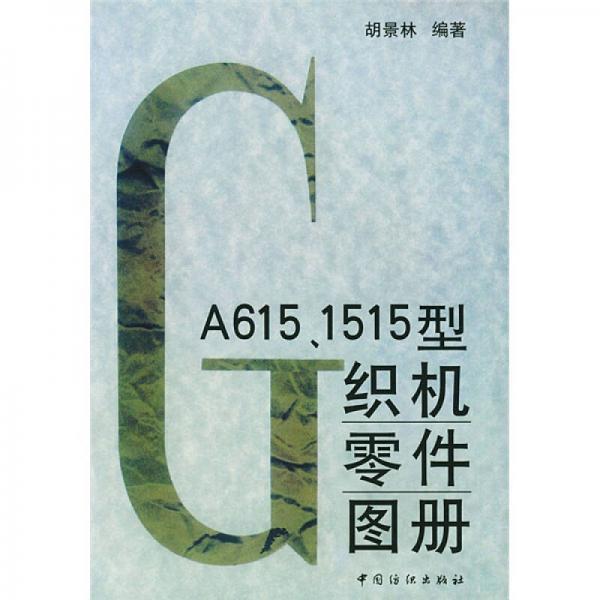 GA615/1515型织机零件图册