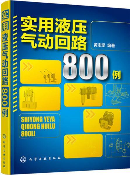 实用液压气动回路800例