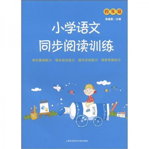 小学语文同步阅读训练.四年级