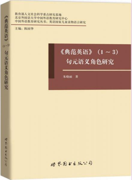 典范英语(1~3)句元语义角色研究