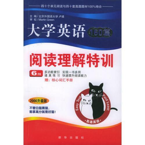 大学英语160篇阅读理解特训六级(2006升级版)(赠核心词汇手册)