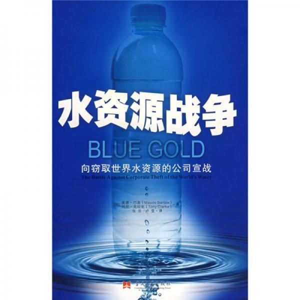 水资源战争