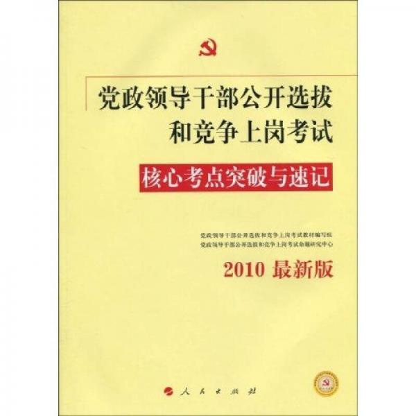 党政领导干部公开选拔和竞争上岗考试核心考点突破与速记(2010最新版)