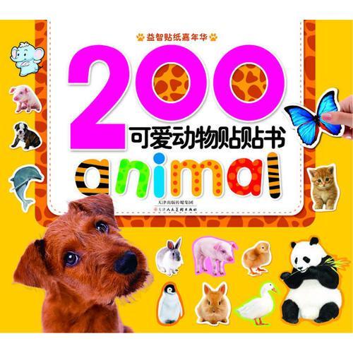 益智贴纸嘉年华-可爱动物贴贴书