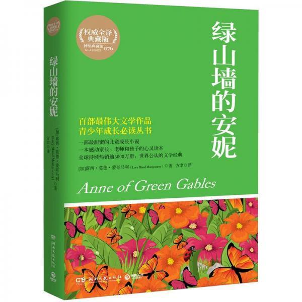 博集典藏馆:绿山墙的安妮