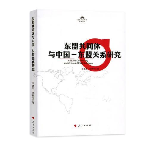 东盟共同体与中国—东盟关系研究