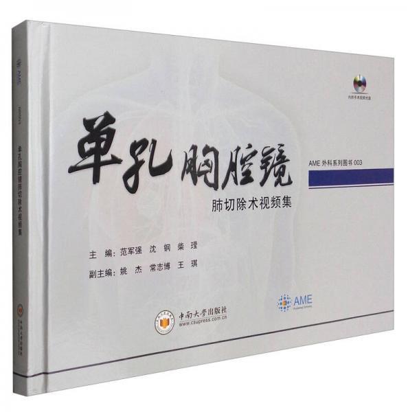 AME外科系列图书003:单孔胸腔镜肺切除术视频集(附光盘)
