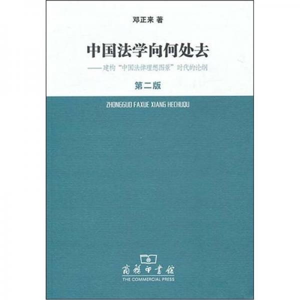 中国法学向何处去.建构中国法律理想图景时代的论纲(第2版)