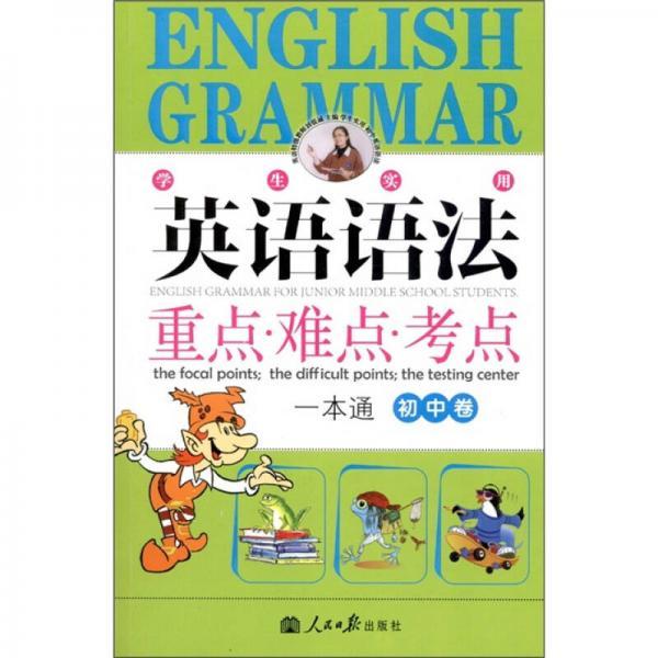 学生实用(高中)  英语语法:指南与实践
