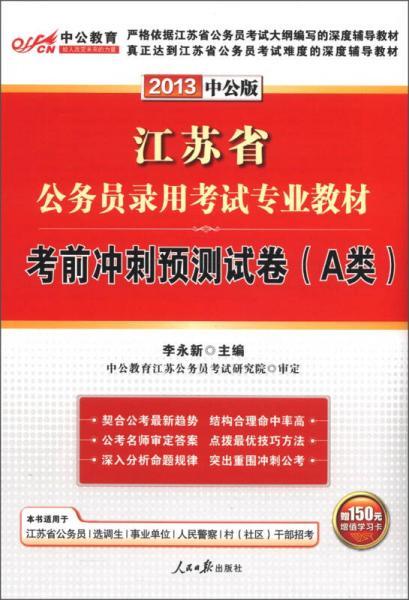 中公教育·江苏公务员考试教材:考前冲刺预测试卷(A类)(2013中公版)
