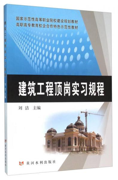 建筑工程顶岗实习规程