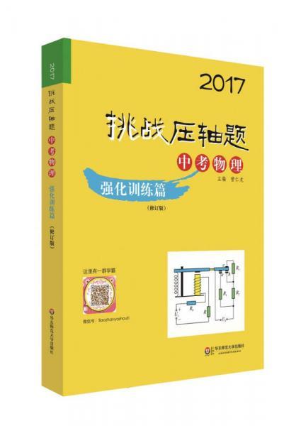 2017挑战压轴题·中考物理-强化训练篇(修订版)