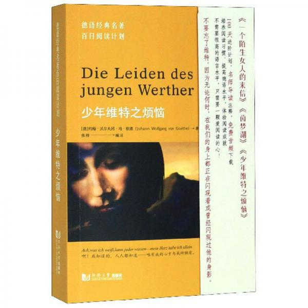 少年维特之烦恼/德语经典名著百日阅读计划