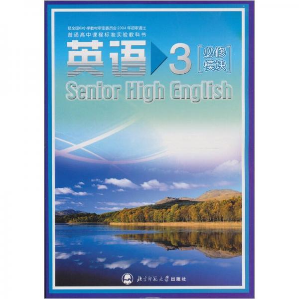 普通高中课程标准实验教科书 英语3 必修模块