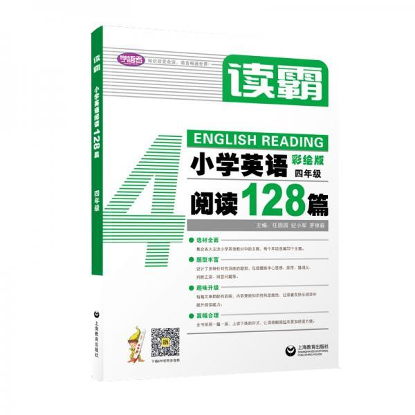 读霸:小学英语阅读128篇四年级