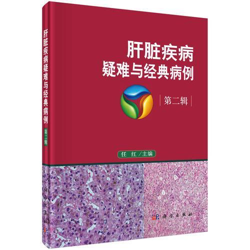 肝脏疾病疑难与经典病例  第二辑