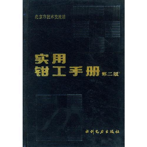 实用钳工手册(第二版)