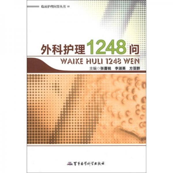 临床护理问答丛书·外科护理1248问