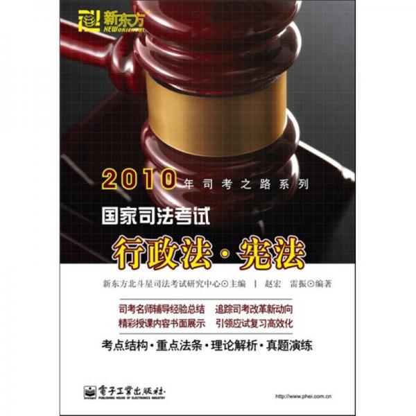2010年司考之路系列·国家司法考试行政法:宪法