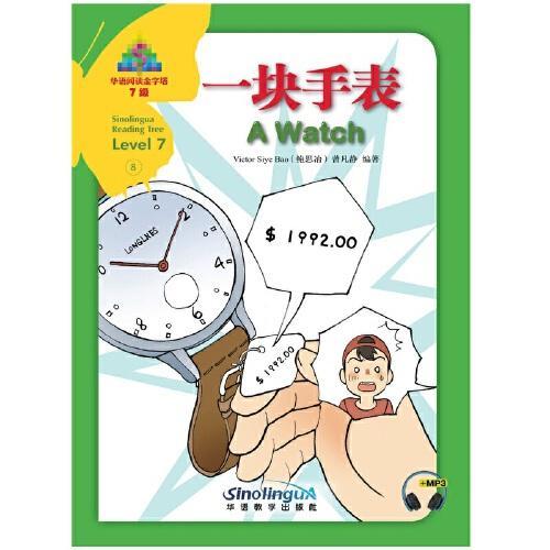 华语阅读金字塔·7级·8.一块手表