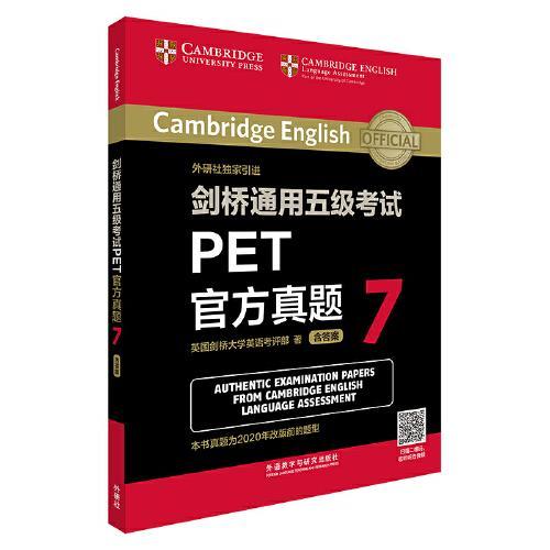 剑桥通用五级考试PET官方真题7(含答案)