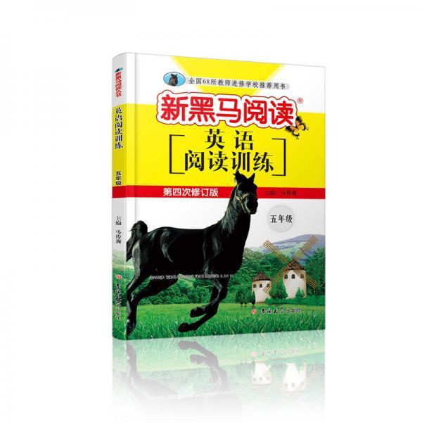 新黑马阅读丛书·英语阅读训练.小学五年级