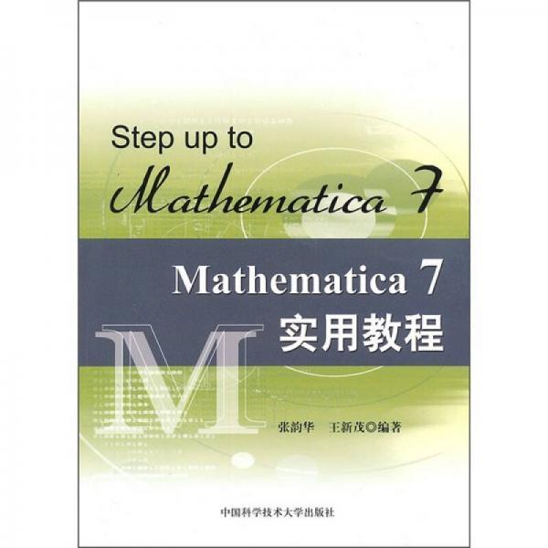 Mathematica 7实用教程