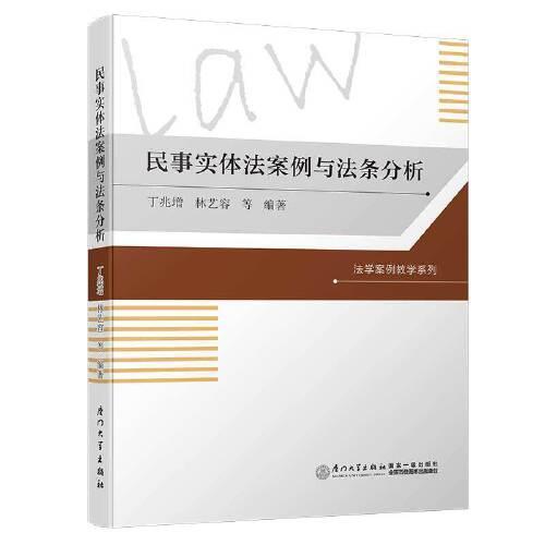 民事实体法案例与法条教程(第二版)/法学案例教学系列
