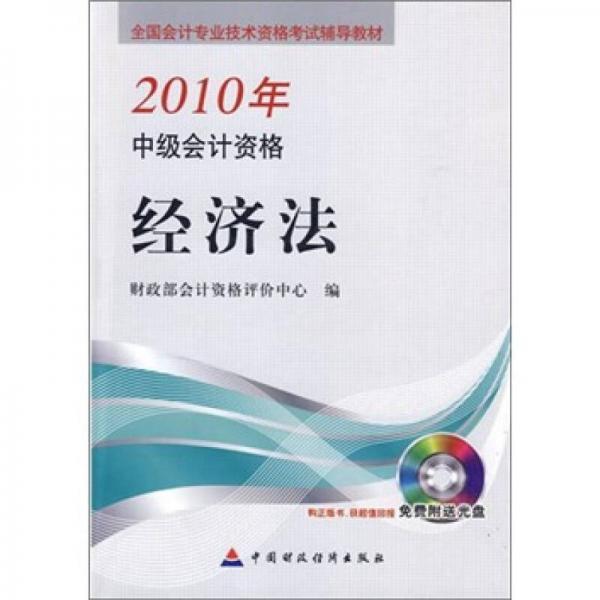 全国会计专业技术资格考试辅导教材·2010年中级会计资格:经济法