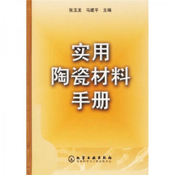 实用陶瓷材料手册
