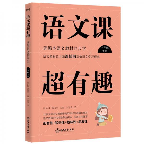 语文课超有趣:部编本语文教材同步学一年级下册(2020版)