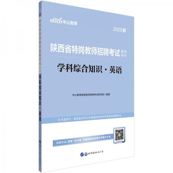 中公教育2020陕西省特岗教师招聘考试教材:学科综合知识英语