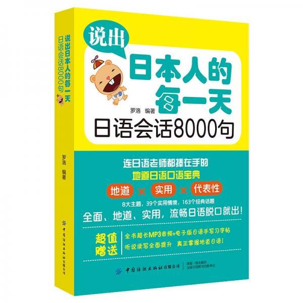 说出日本人的每一天日语会话8000句