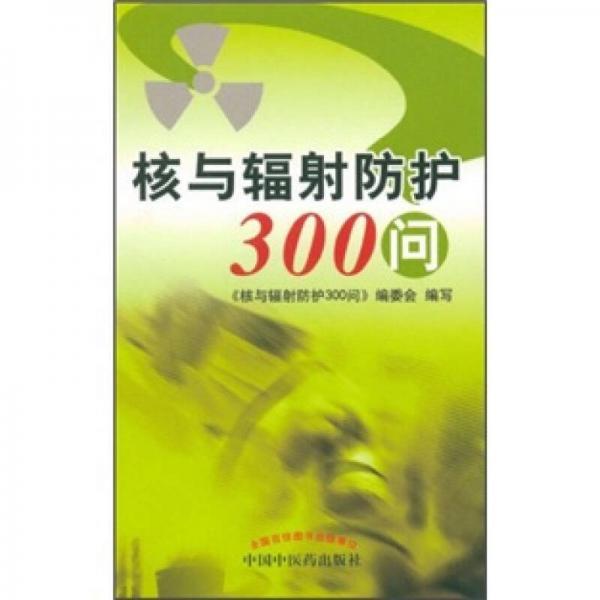 核与辐射防护300问