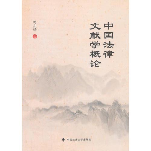 中国法律文献学概论