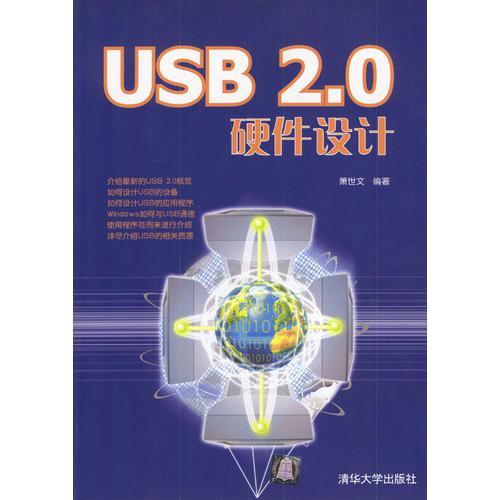USB 2.0硬件设计