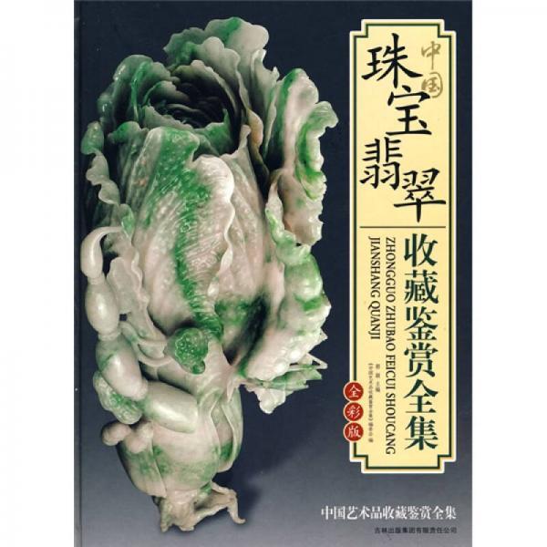中国珠宝翡翠收藏鉴赏全集(全彩版)