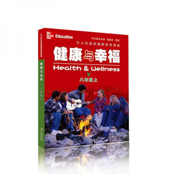 健康与幸福(八年级上)/中小学国际健康教育课程
