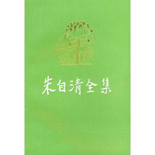 朱自清全集 第五卷