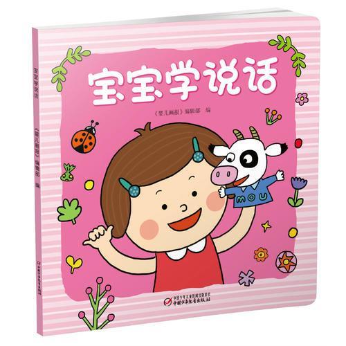 中国少年儿童新闻出版总社 宝宝学说话