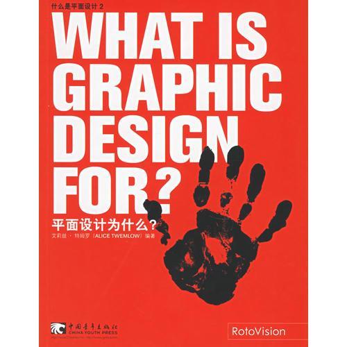 平面设计为什么-什么是平面设计2