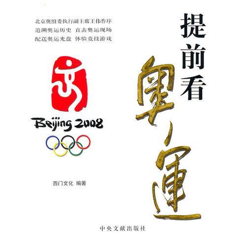 提前看奥运(上下卷)