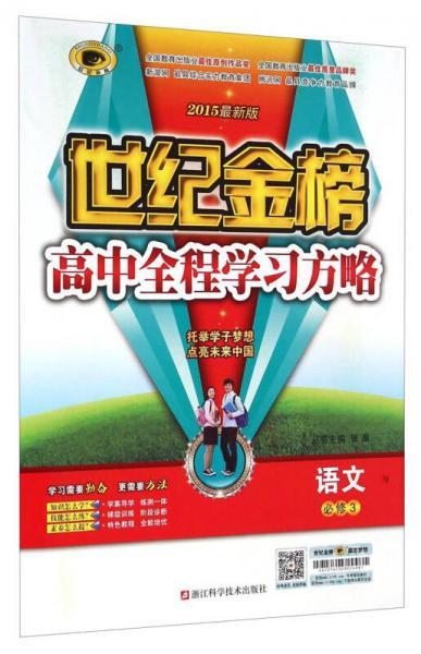 世纪金榜·高中全程学习方略:语文(必修3 SJ 2015最新版)