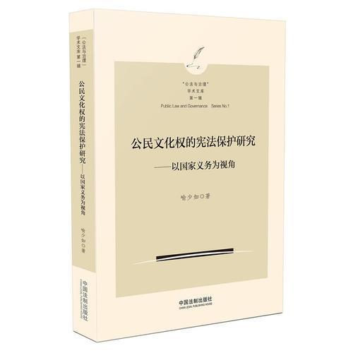 公民文化权的宪法保护研究(公法与治理文库)