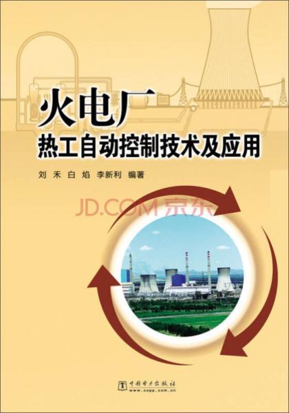 火电厂热工自动控制技术及应用