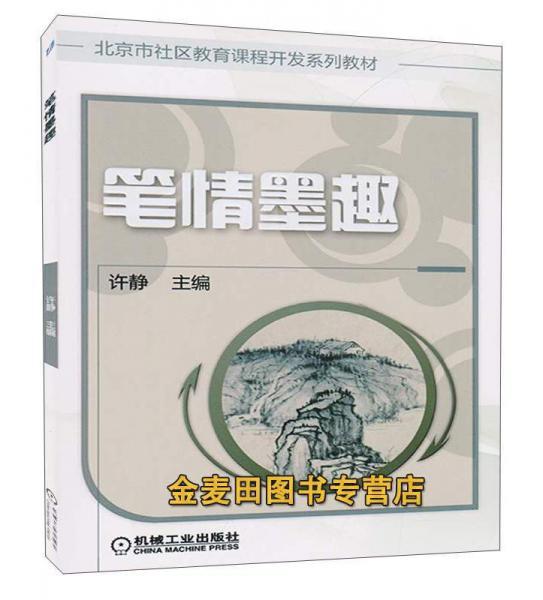 笔情墨趣/北京市社区教育课程开发系列教材
