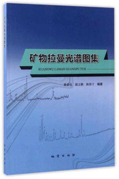 矿物拉曼光谱图集