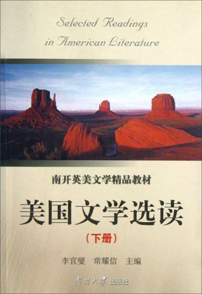 美国文学选读(下册)