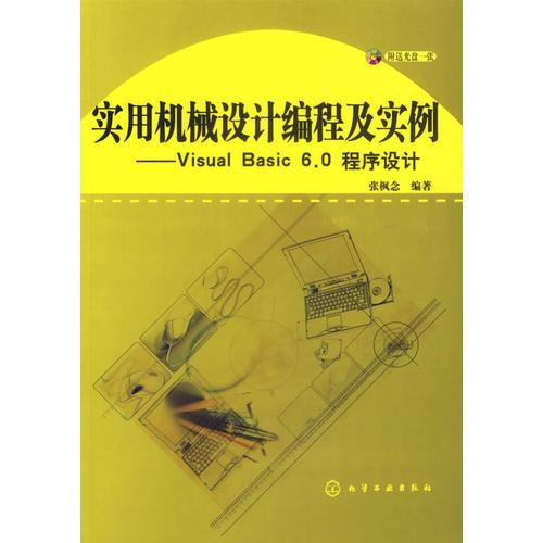 实用机械设计编程及实例——Visual Basic 6.0程序设计(含1CD)